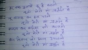 Maa_prakriti